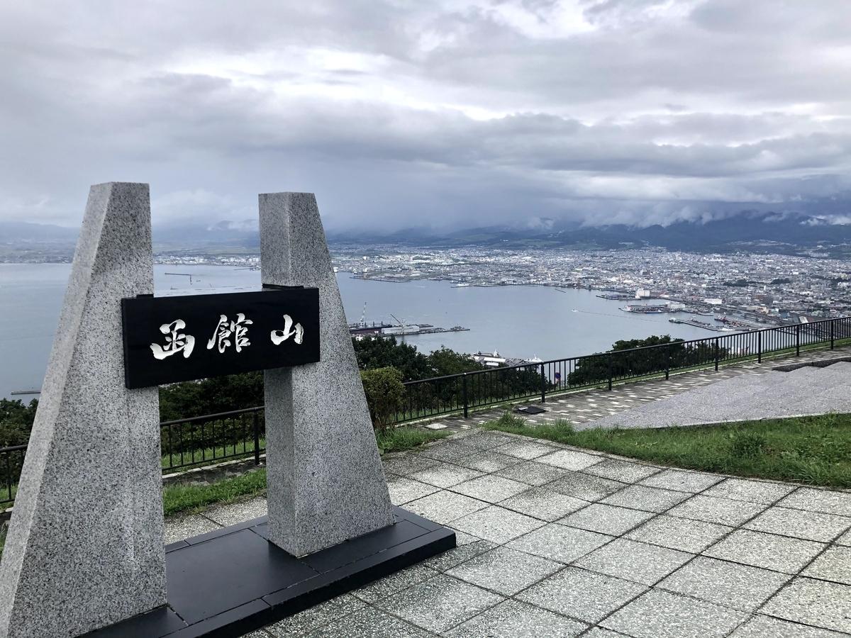 函館山展望台01