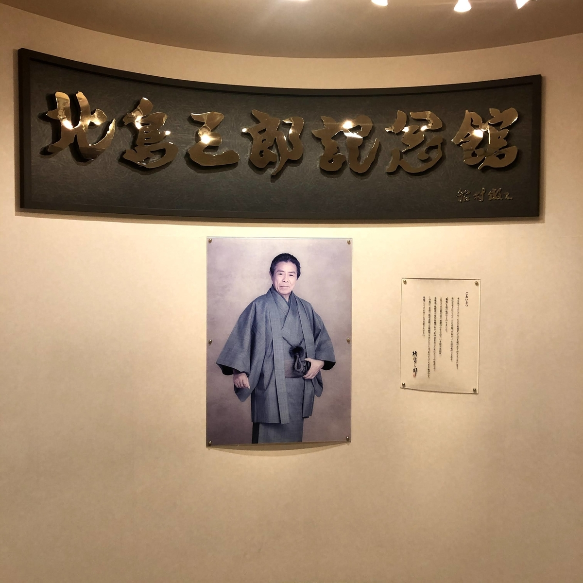 北島三郎記念館01
