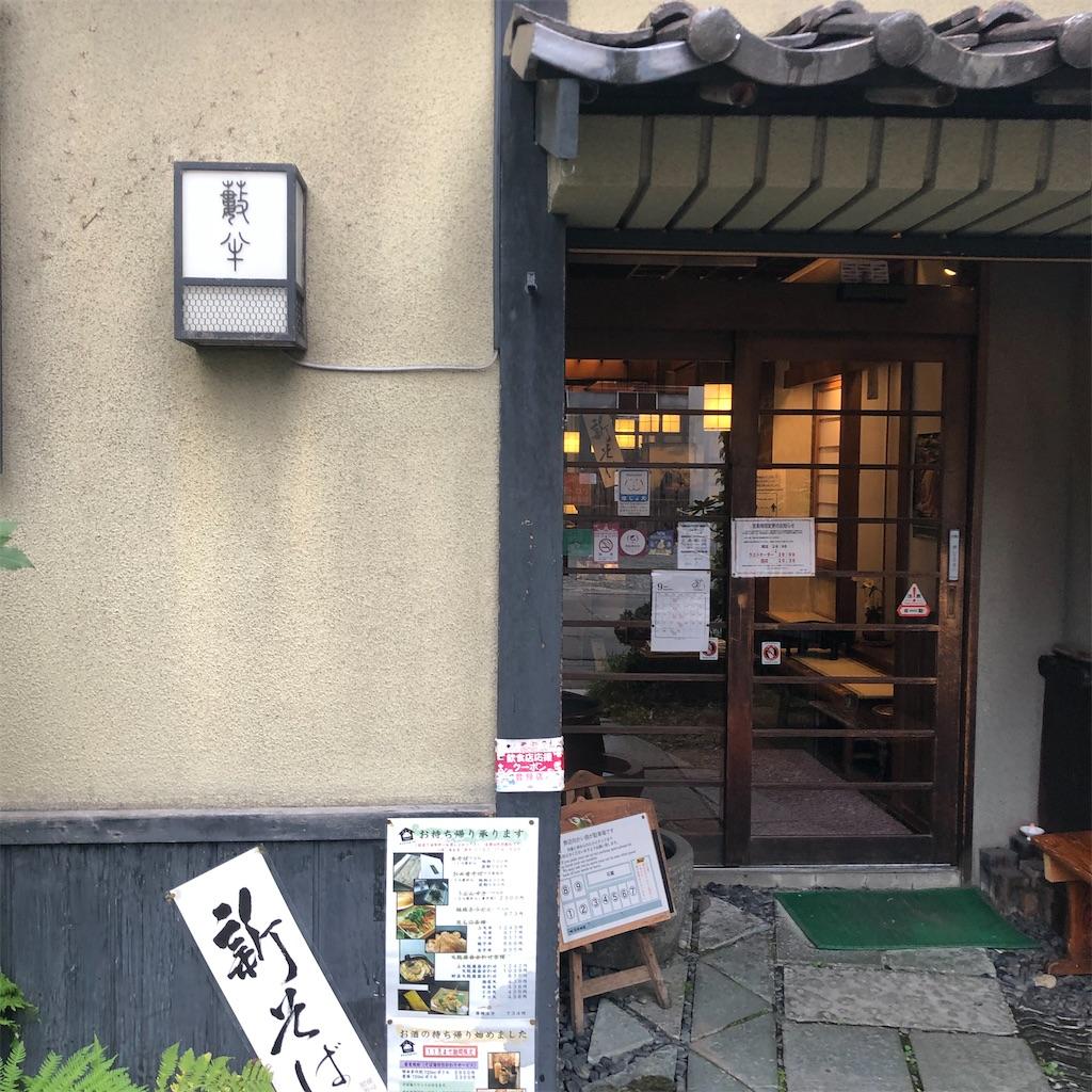 f:id:junichisuzaki:20200918164839j:image