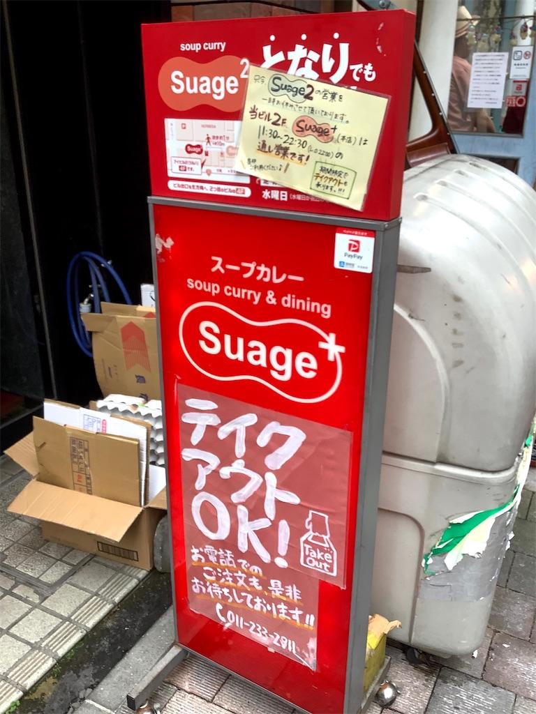 f:id:junichisuzaki:20200922004550j:image