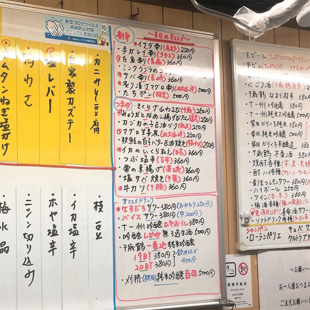 f:id:junichisuzaki:20200922005645j:image