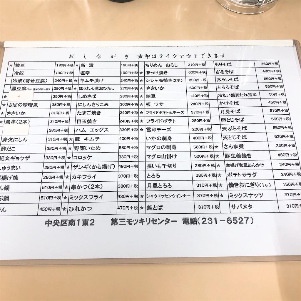 f:id:junichisuzaki:20200922010354j:image