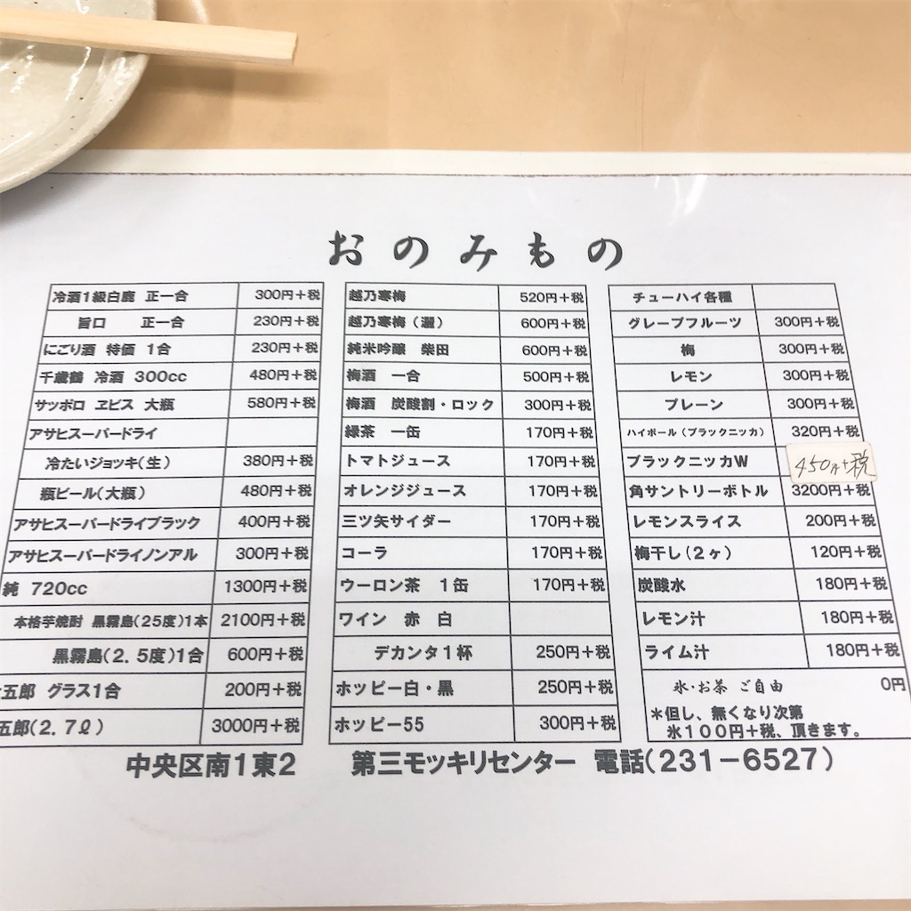 f:id:junichisuzaki:20200922010401j:image