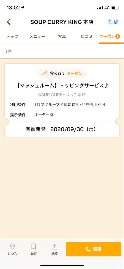 f:id:junichisuzaki:20200923200145p:image