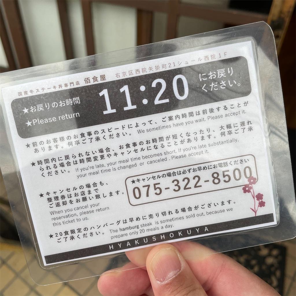 f:id:junichisuzaki:20201125164607j:image