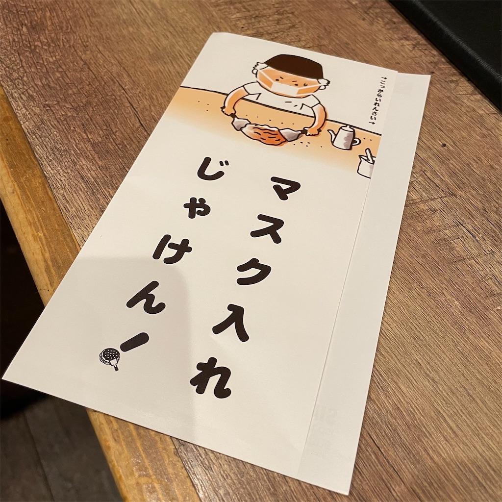 f:id:junichisuzaki:20201204110043j:image