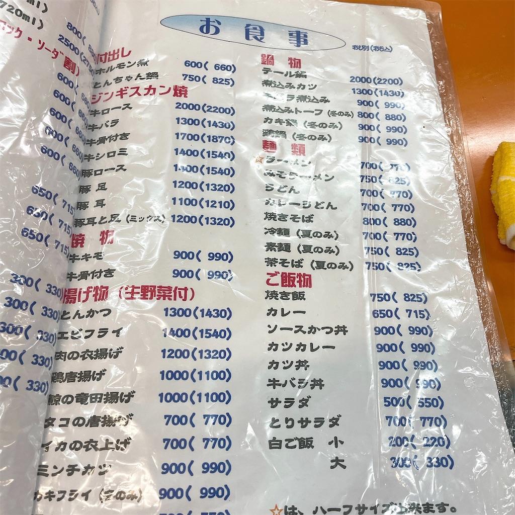 f:id:junichisuzaki:20201206122212j:image