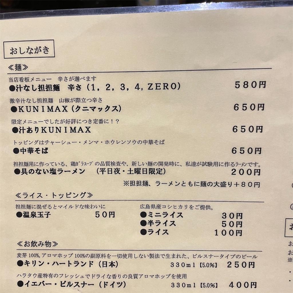 f:id:junichisuzaki:20201207164729j:image