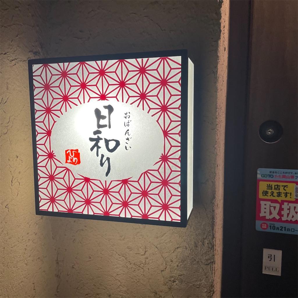 f:id:junichisuzaki:20201210105029j:image