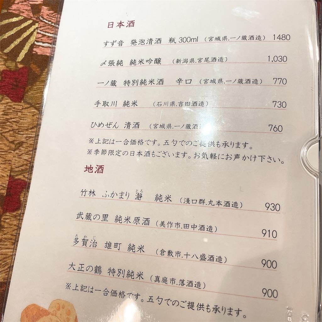 f:id:junichisuzaki:20201211001546j:image