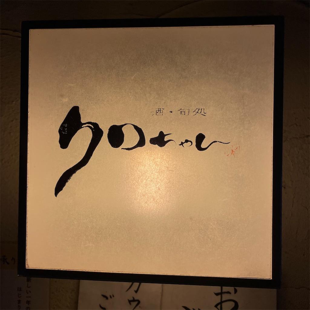 f:id:junichisuzaki:20201212153321j:image