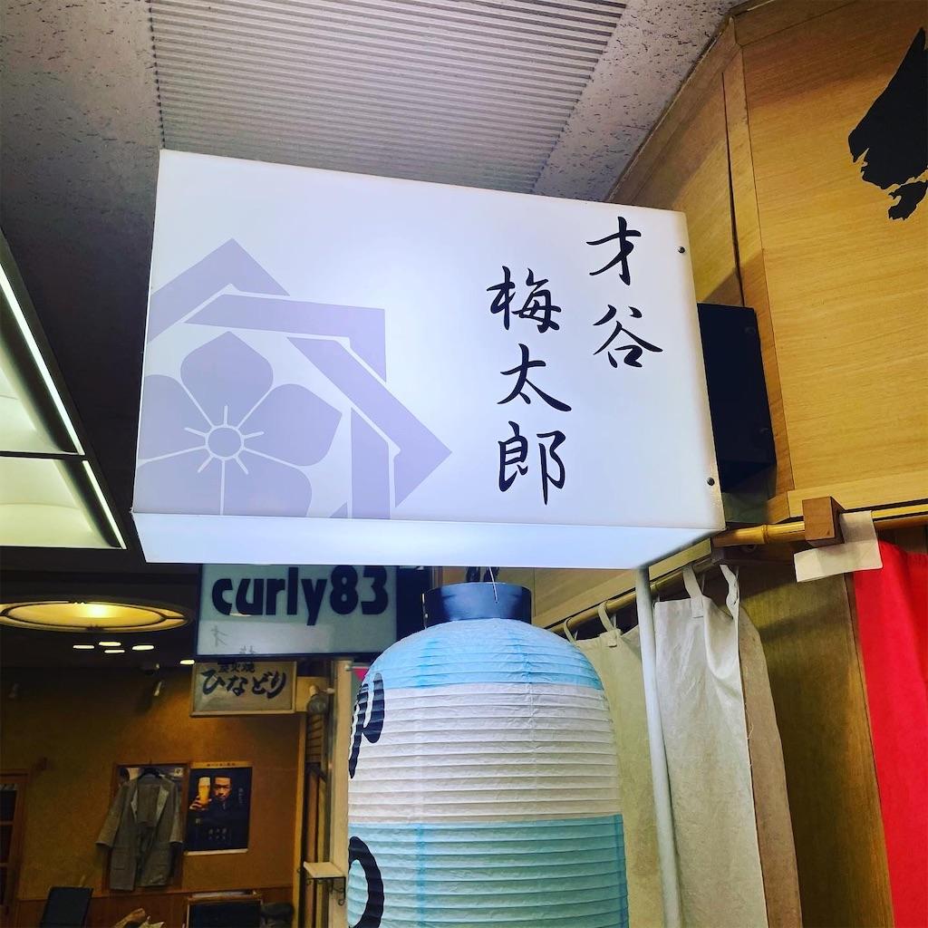 f:id:junichisuzaki:20201216164713j:image