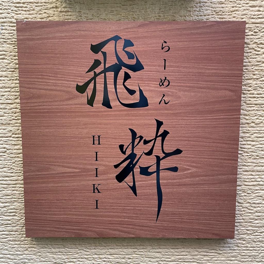 f:id:junichisuzaki:20210107160509j:image