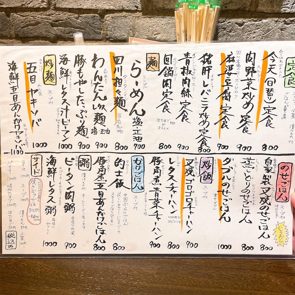 f:id:junichisuzaki:20210117165000j:image