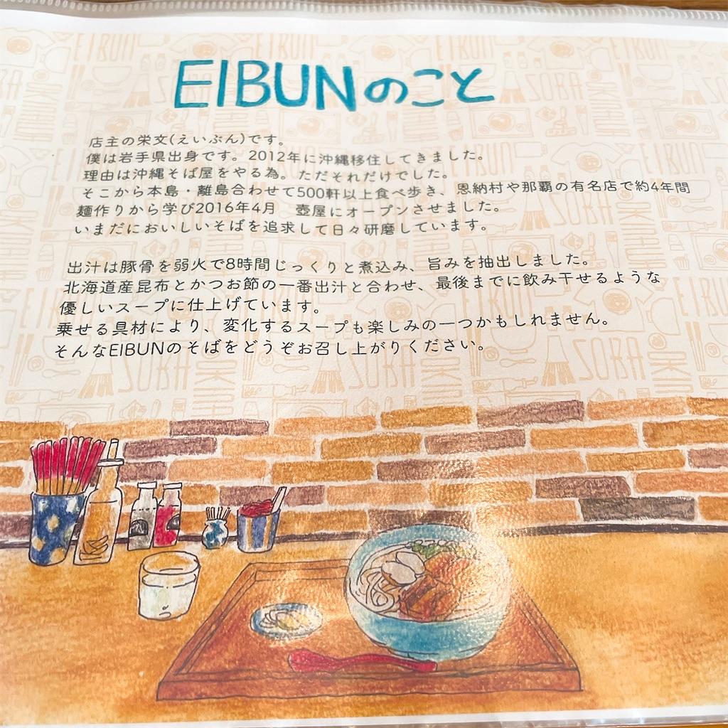 沖縄そばエイブンのメニュー表01