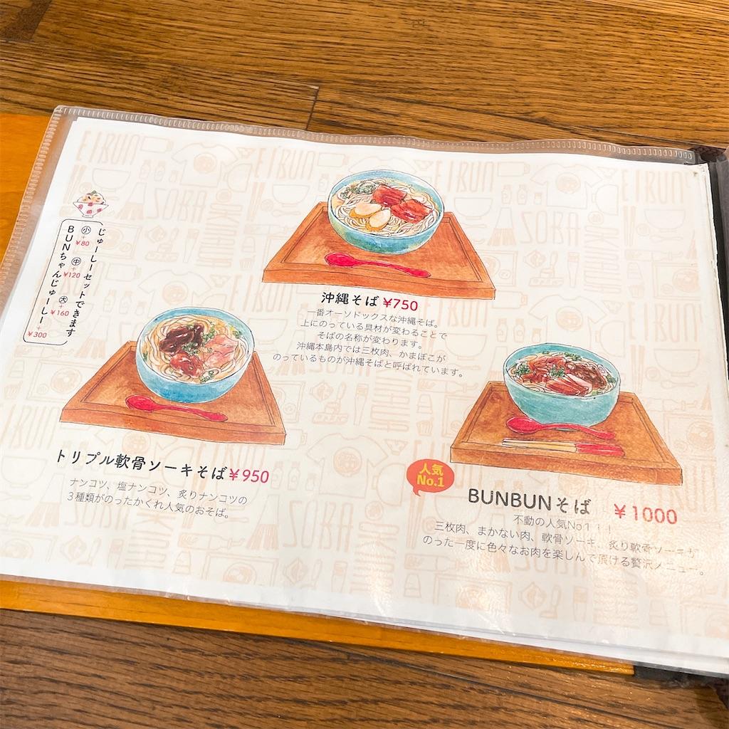 沖縄そばエイブンのメニュー01