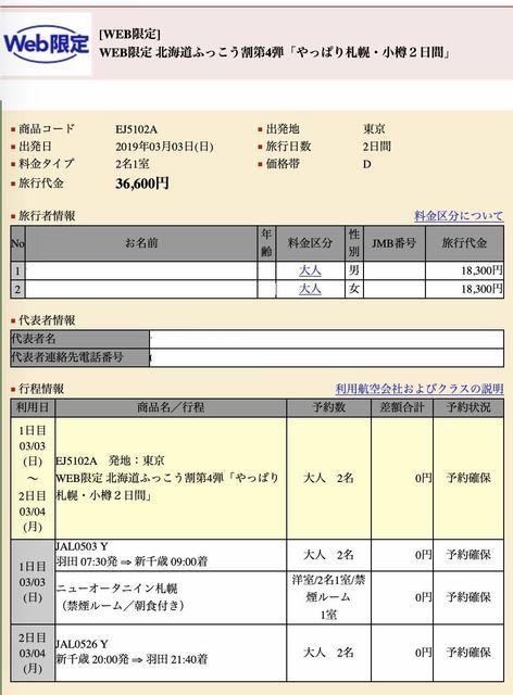 f:id:junintoiro_jp:20190210094415j:plain