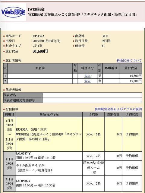 f:id:junintoiro_jp:20190210094422j:plain