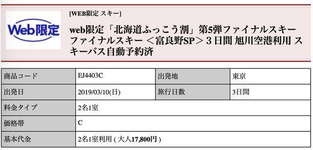 f:id:junintoiro_jp:20190222105504j:plain