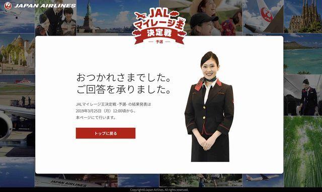f:id:junintoiro_jp:20190312123628j:plain