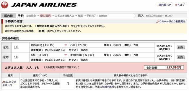 f:id:junintoiro_jp:20190327184251j:plain