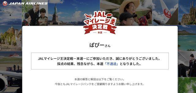 f:id:junintoiro_jp:20190422204229j:plain