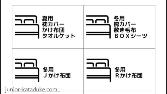 f:id:junior_kataduke:20190313123251j:plain