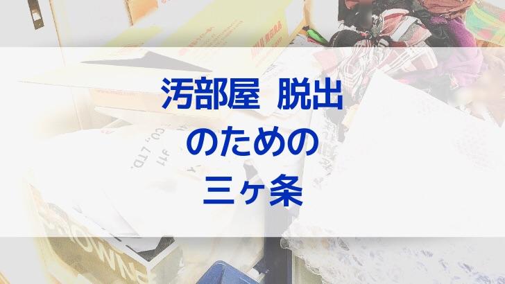 f:id:junior_kataduke:20190324095419j:plain