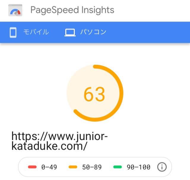 f:id:junior_kataduke:20190902125519j:plain
