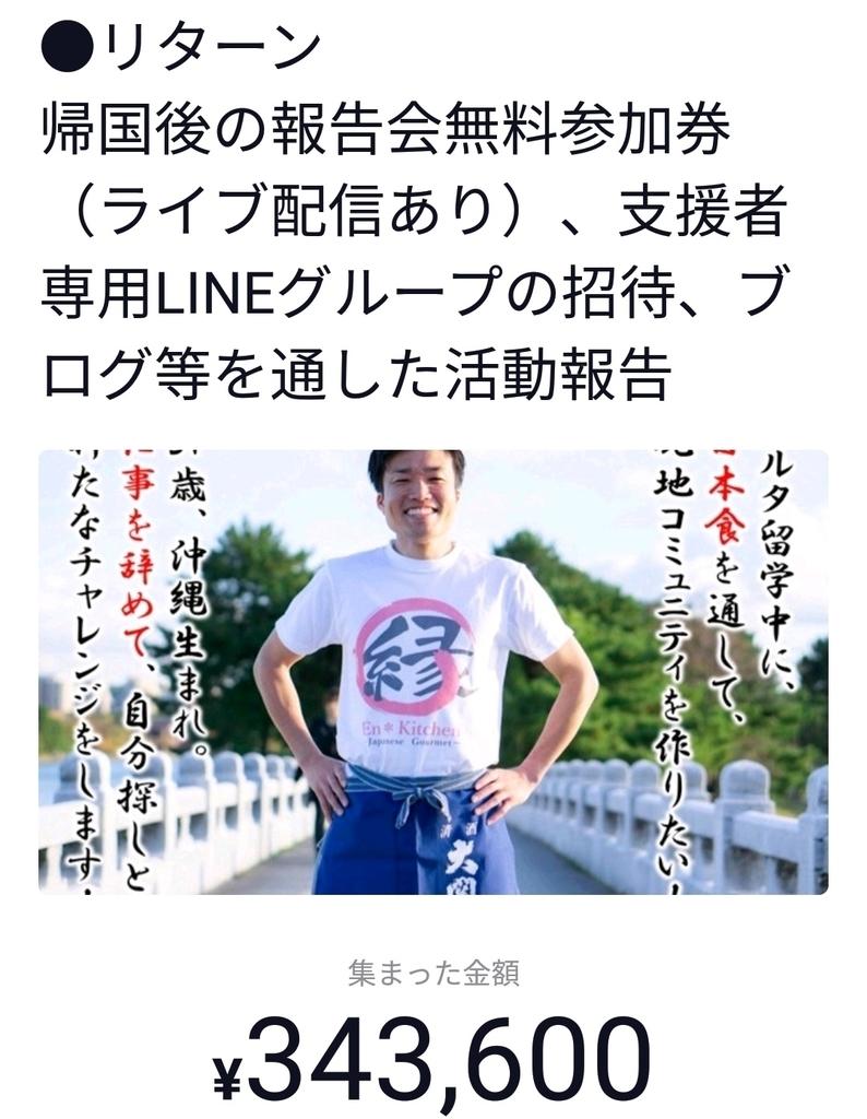 f:id:junjunpeipei:20181214185214j:plain