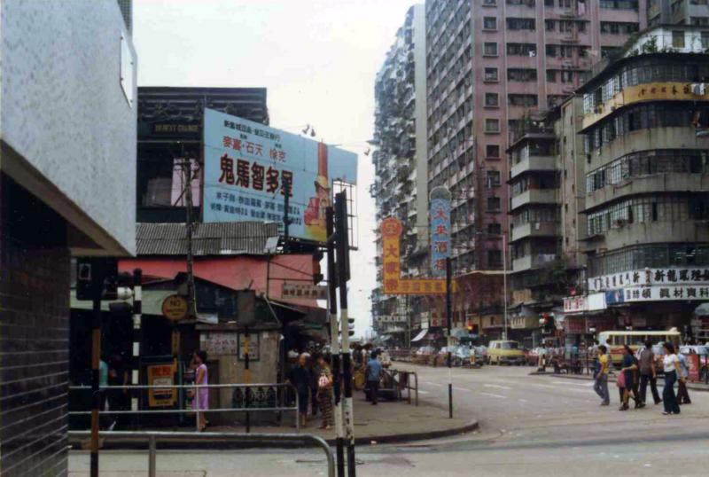 1981年香港…その1 油麻地戯院 - ...