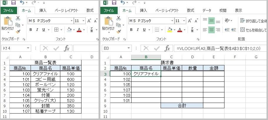【EXCEL初心者向け】VLOOKUP関数を基本から応用まで使いこなそう(Excel・エクセル)_VLOOKUP関数~基本~