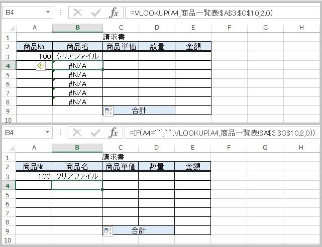 【EXCEL初心者向け】VLOOKUP関数を基本から応用まで使いこなそう(Excel・エクセル)