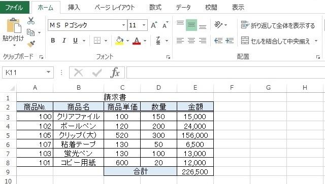 【EXCEL初心者向け】VLOOKUP関数を基本から応用まで使いこなそう(Excel・エクセル)_SUM関数も使い、合計値を出す
