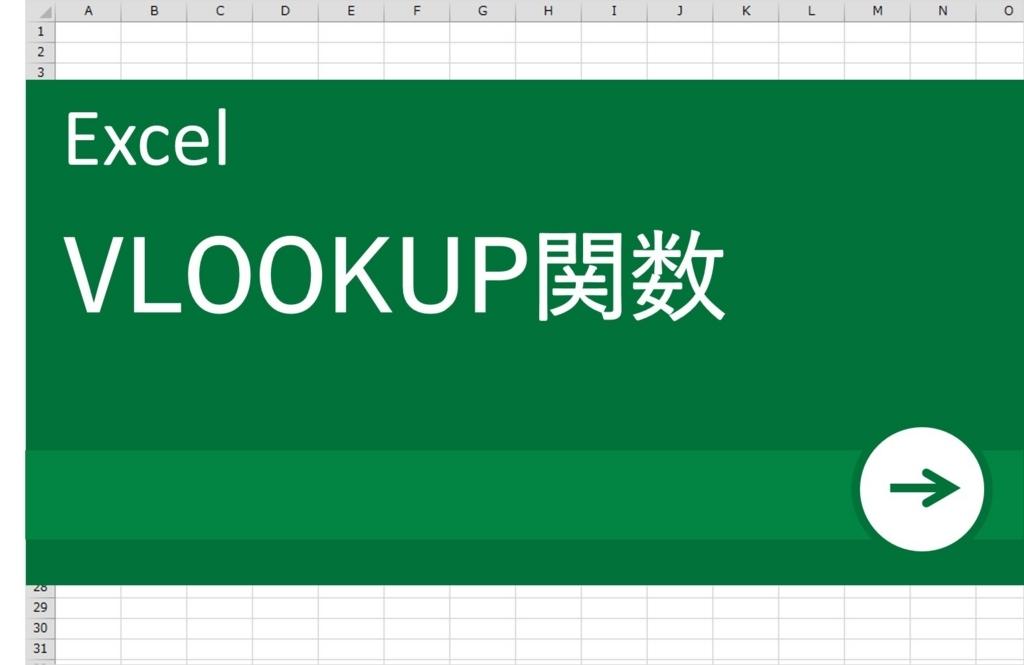 【EXCEL初心者向け】VLOOKUP関数を基本から応用まで使いこなそう_OGP