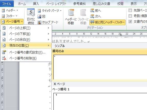「ページ番号」をクリックして「現在の位置」‐「番号のみ」をクリックすると3ページ目のフッターにページ番号が挿入されます