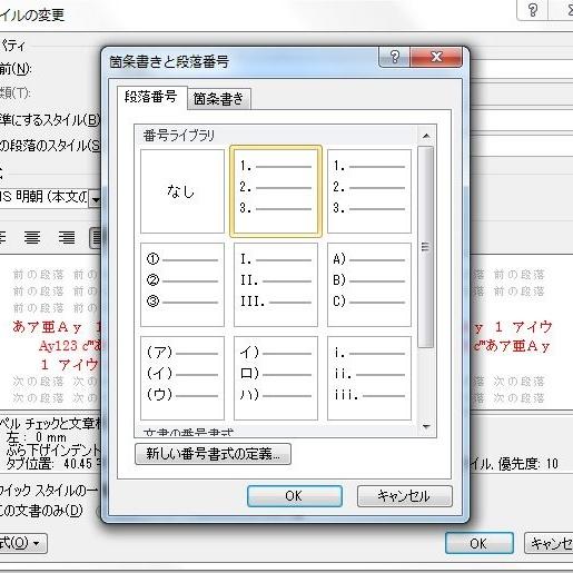 「箇条書きと段落番号」ダイアログが開いたら「段落番号」タブの番号ライブラリから好みの段落番号を選んで「OK」ボタンをクリック