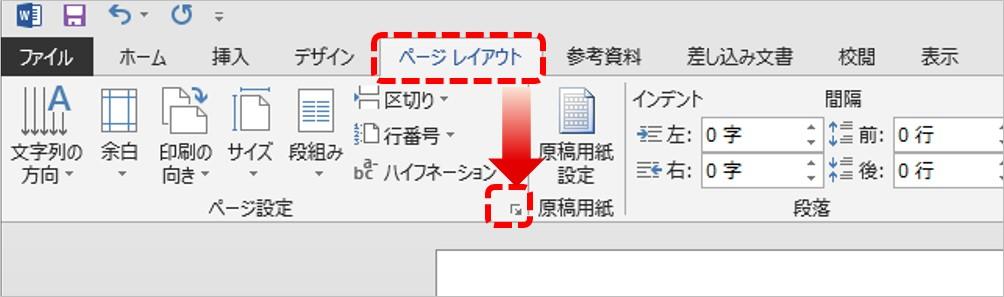 縦書き設定-「ページレイアウト」タブの「ページ設定」グループの右にある「ページ設定」ダイアログを表示させるボタンをクリック