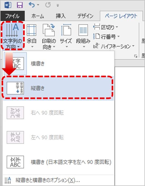 「ページレイアウト」タブをクリックし、「文字列の方向」ボタンをクリックし、「縦書き」を選択すると横書きから縦書きに変更されます。