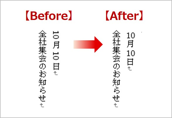 縦中横のBefore・After