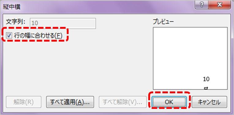 「行の幅に合わせる」にチェックが入っていることを確認して「OK」ボタンをクリック