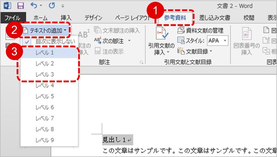 「参考資料」タブをクリックし、「テキストの追加」から見出しのアウトラインレベルを選択