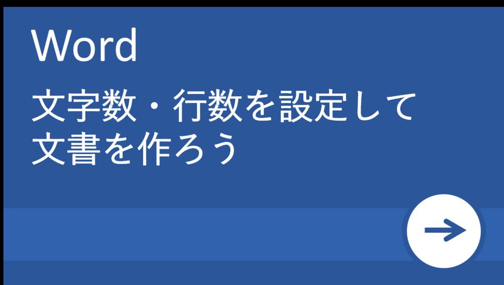 【Word(ワード)活用塾】文字数・行数を設定してワード文書を作るには?