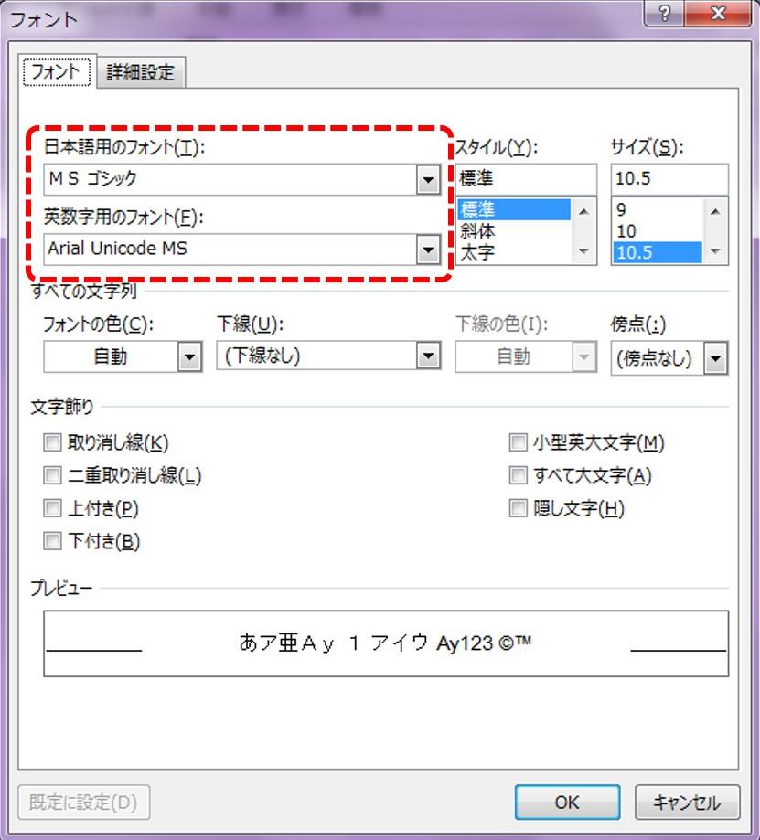 「フォント」ダイアログが開いたら「フォント」タブの「日本語用のフォント」と「英数字用のフォント」の種類と「サイズ」を指定