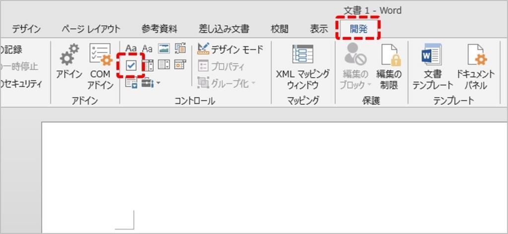 「開発」タブを開き、「コントロール」ブループの「チェック ボックス コンテンツ コントロール(チェックボックスのアイコン)」をクリックして、任意の場所にチェックボックスを挿入