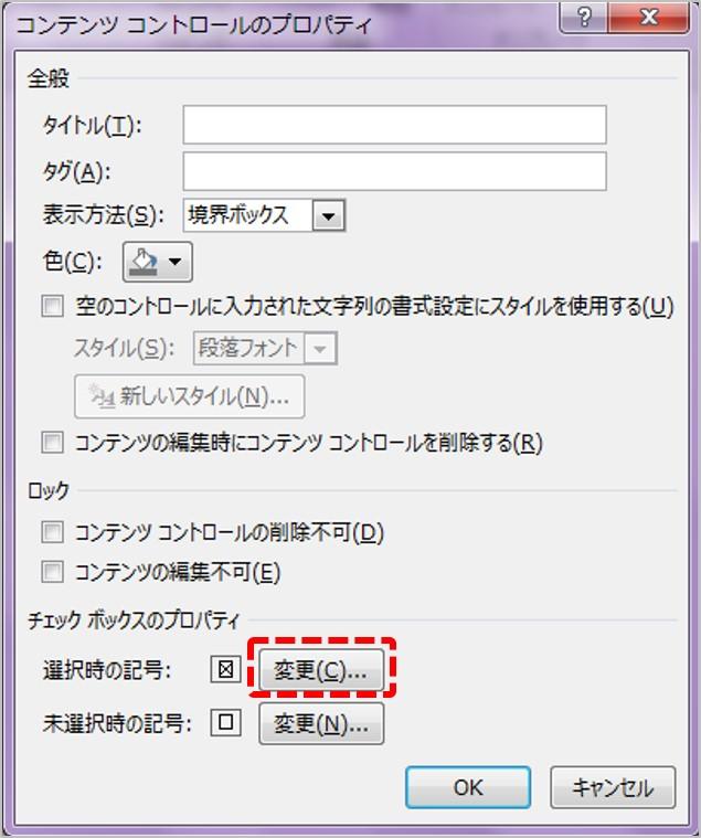「コンテンツ コントロールのプロパティ」ダイアログが開いたら、「選択時の記号」の「変更」ボタンをクリック