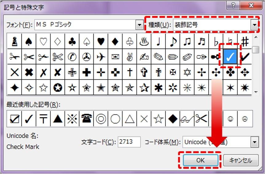 「記号と特殊文字」のダイアログが開いたら、「種類」を「装飾記号」に変更し、装飾記号の中から「レ点」を選択して、「OK」ボタンをクリック