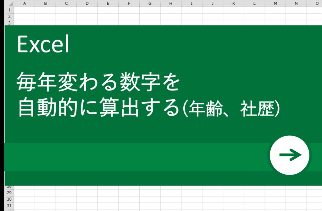 【Excel(エクセル)で年齢・社歴計算】毎年変わる数字を自動的に算出するには?