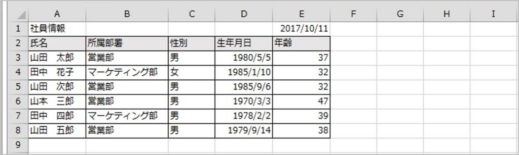 生年月日をもとに、「DATEDIF関数」で現在の年齢を算出する