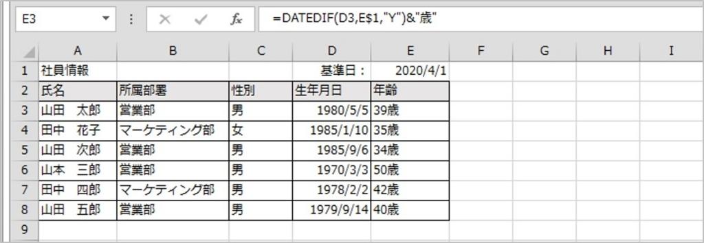 指定した日の時点での年齢を算出したい場合